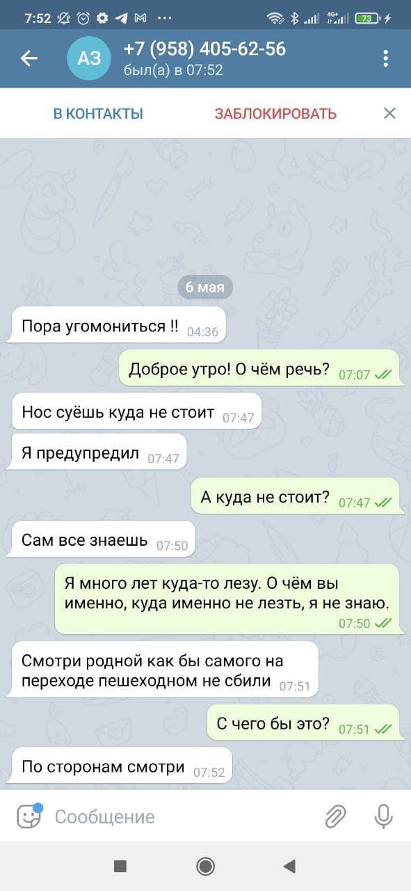 Фото: Александр Коровайный