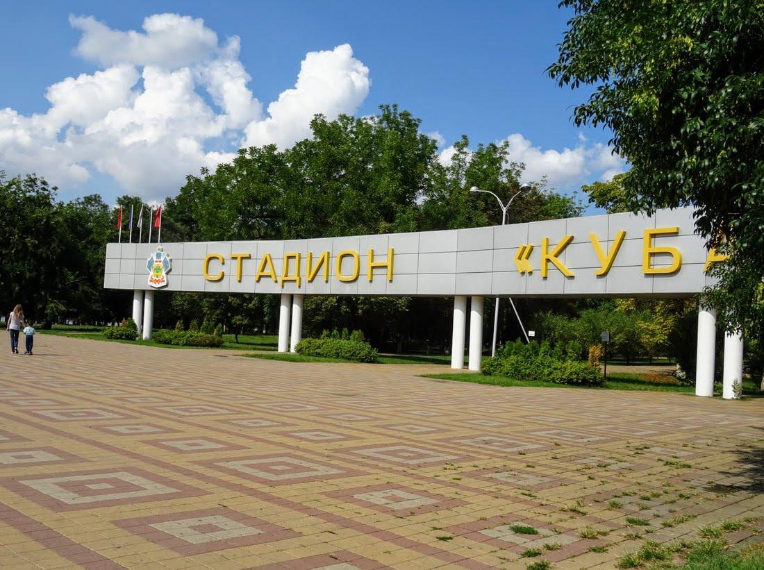 Стадион «Кубань». Фото: golos.id