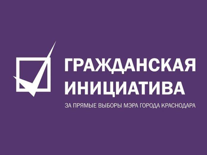 Гражданская инициатива – За прямые выборы мэра
