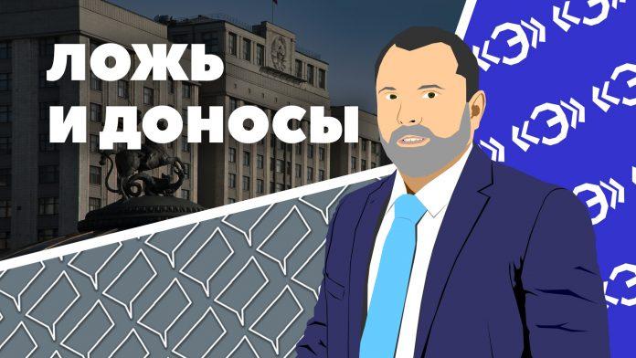 Депутат Дмитрий Лоцманов. Ложь и доносы. Расследование «Протокола»