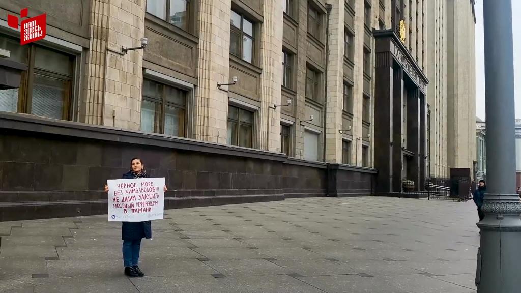 Пикет экоактивистки Алёны Нестеренко. Фото: ОГЭД «Нам здесь жить!»